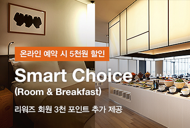 Smart Choice (Room & Breakfast)