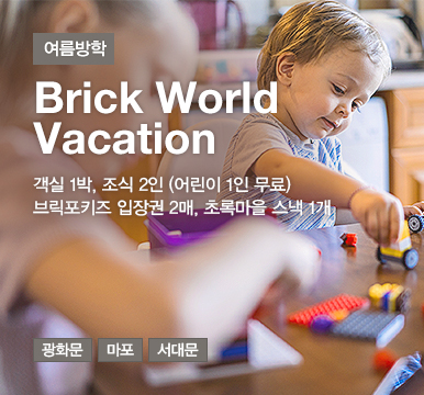 [여름방학] Brick World Vacation